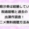 瀬戸麻沙美は結婚している?呪術廻戦と過去の出演作調査!(アニメ無料視聴方法あり)