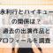 豊永利行とハイキュー!!の関係は?過去の出演作品とプロフィールを調査!